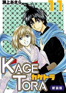 KAGETORA【新装版】11 (Jコミックテラス×ナンバーナイン)