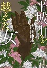 表紙: 新装版 平城山を越えた女 (講談社文庫) | 内田康夫