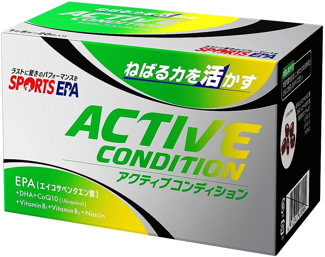 征服者うれしいこっそりSPORTS EPA アクティブコンディション(分包) 5粒入り×20袋