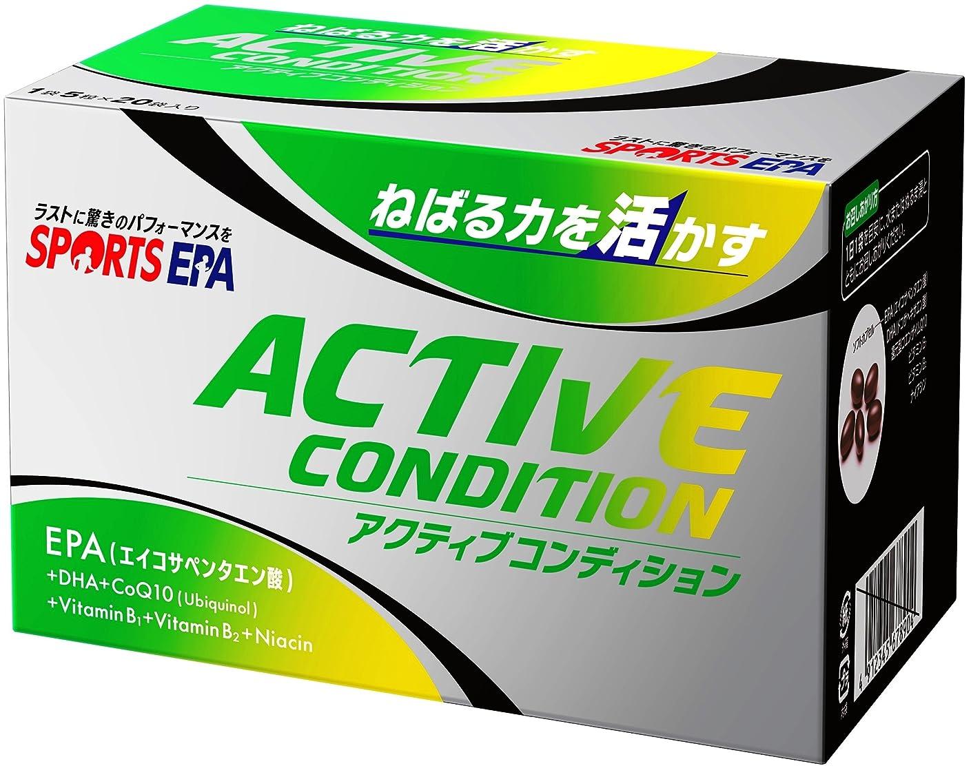 留まるしなやかな不毛のSPORTS EPA ACTIVE CONDITION 分包 20袋