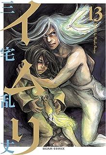 イムリ 13 (ビームコミックス)