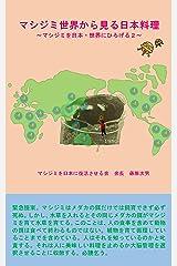マシジミ世界から見る日本料理: マシジミを日本・世界にひろげる2 Kindle版