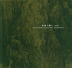 川廷昌弘写真集 『松韻を聴く』
