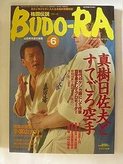 格闘伝説[ブドーラ]BUDO-RA (近代将棋8月号増刊)
