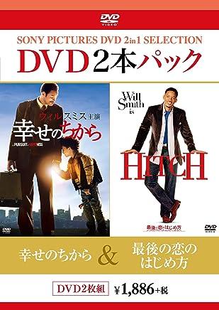 DVD2枚パック  幸せのちから/最後の恋のはじめ方