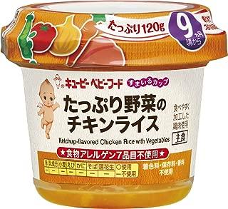 キユーピー すまいるカップ たっぷり野菜のチキンライス 120g (9ヵ月頃から) ×4個