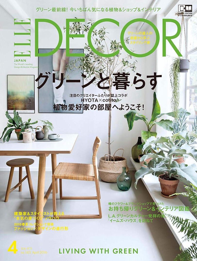 噴出する採用する公平ELLE DECOR(エルデコ) 4月号 (2016-03-07) [雑誌]