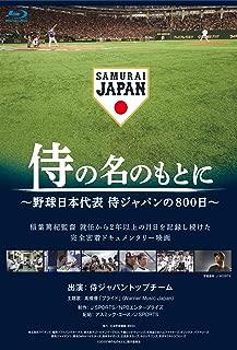 侍の名のもとに~野球日本代表 侍ジャパンの800日~ 通常版 [Blu-ray]