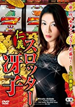 Hitoshi Slotter Reiko Ningyi Saeko JAPANESE EDITION