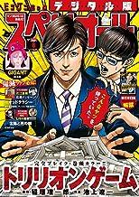 ビッグコミックスペリオール 2021年8号(2021年3月26日発売) [雑誌]