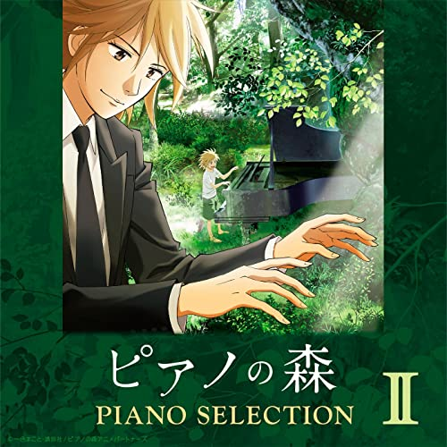 TVアニメ「ピアノの森」 Piano Selection II ショパン: ワルツ第6番 変ニ長調 作品64-1 「小犬のワルツ」