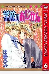 学校のおじかん カラー版 6 (マーガレットコミックスDIGITAL) Kindle版