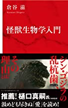 表紙: 怪獣生物学入門(インターナショナル新書) (集英社インターナショナル) | 倉谷滋