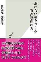 表紙: ぶれない軸をつくる東洋思想の力 (光文社新書) | 枝廣 淳子