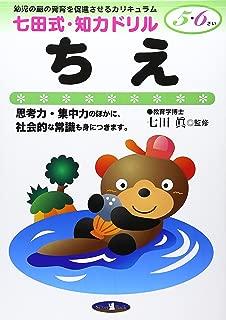 七田式・知力ドリル【5・6歳】ちえ