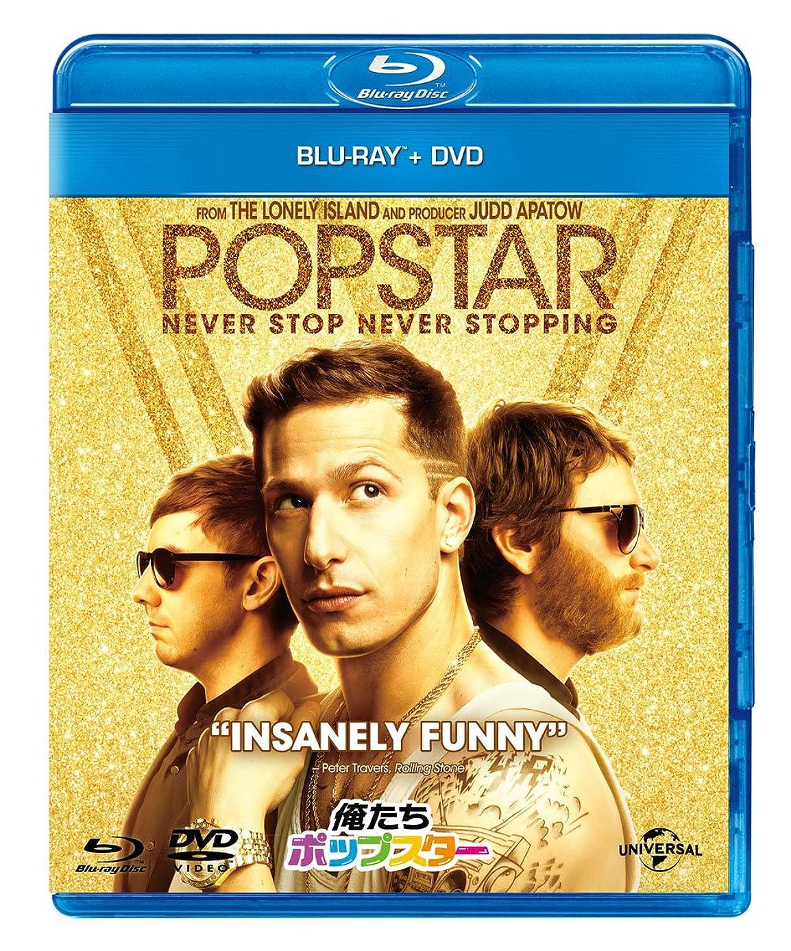膨張するバック本質的に俺たちポップスター ブルーレイ+DVDセット [Blu-ray]