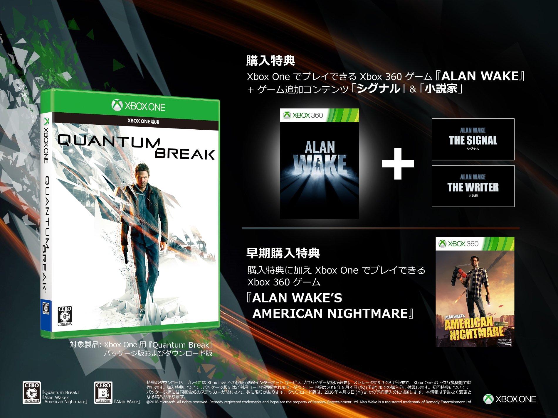Quantum Break (特典【『Alan Wake』ご利用DLコード】&初回特典 ...