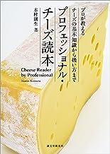 表紙: プロフェッショナル・チーズ読本: プロが教えるチーズの基本知識から扱い方まで | 木村 則生