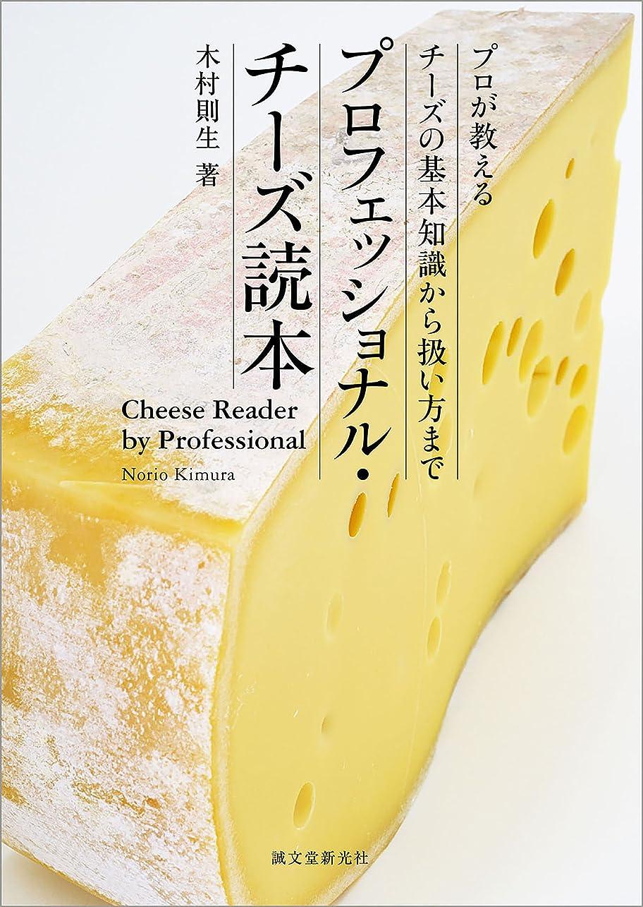 談話大通り疼痛プロフェッショナル?チーズ読本: プロが教えるチーズの基本知識から扱い方まで