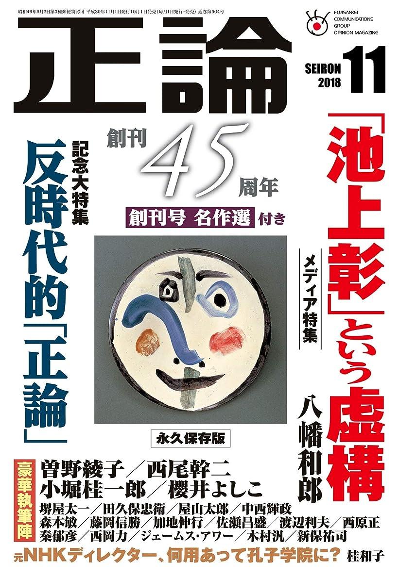 不健全評決木製月刊正論 2018年 11月号 [雑誌]