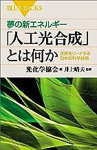 表紙: 夢の新エネルギー「人工光合成」とは何か 世界をリードする日本の科学技術 (ブルーバックス) | 光化学協会