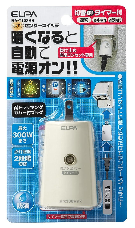 アトムアテンダント日記ELPA  あかりセンサースイッチ    BA-T103SB