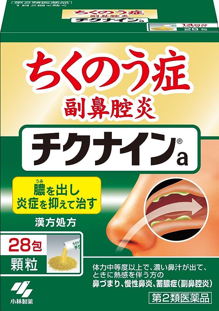 まろやかなキュービック改修【第2類医薬品】チクナインa 28包