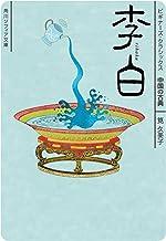 表紙: 李白 ビギナーズ・クラシックス 中国の古典 (角川ソフィア文庫) | 筧 久美子