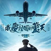 I Love the Blue Sky of My Motherland (Movie
