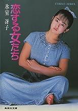 表紙: 恋する女たち (集英社コバルト文庫) | 氷室冴子