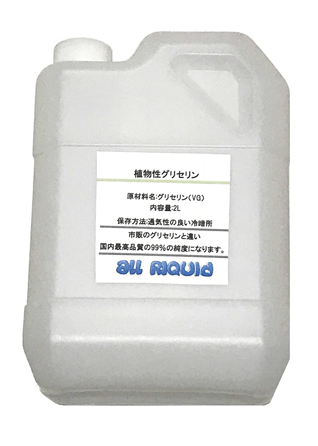 既婚後継サンダー(VG)植物性 グリセリン2L (高濃度99%)安全な食添品使用