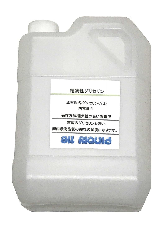 (VG)植物性 グリセリン2L (高濃度99%)安全な食添品使用