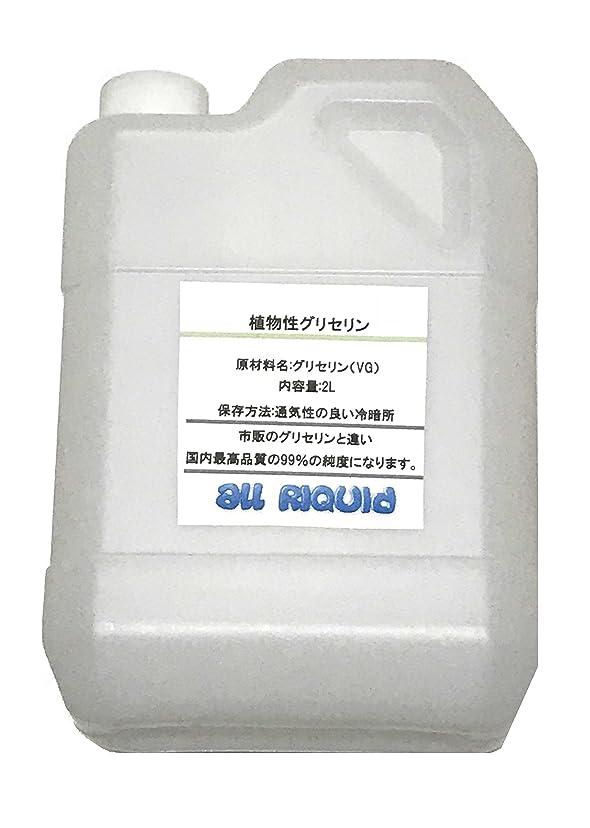 警告可愛い利点(VG)植物性 グリセリン2L (高濃度99%)安全な食添品使用