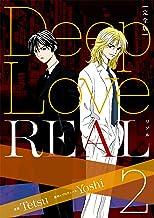 表紙: Deep Love REAL 〔完全版〕 2巻 | Yoshi
