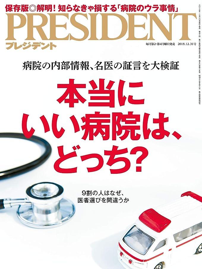 仲良しさびた句PRESIDENT (プレジデント) 2018年 12/31号 [雑誌]