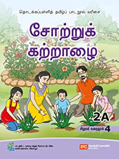 Tamil Language Student's Reader 2A Book 4 for Primary Schools (TLPS) (Theen Thamizh)