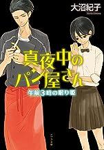 表紙: 真夜中のパン屋さん 午前3時の眠り姫 (ポプラ文庫) | 山中ヒコ