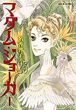マダム・ジョーカー(25) (ジュールコミックス)