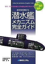 表紙: 潜水艦のメカニズム完全ガイド | 佐野正