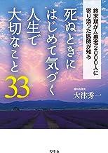 表紙: 死ぬときにはじめて気づく人生で大切なこと33 (幻冬舎単行本)   大津秀一