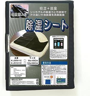 竹炭粉入り除湿シート シングルサイズ 吸湿センサー付き 90×180cm K-JS0911C