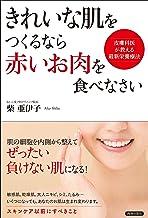 表紙: きれいな肌をつくるなら「赤いお肉」を食べなさい | 柴 亜伊子