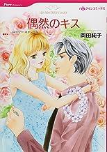 偶然のキス (ハーレクインコミックス)