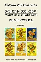 BiblioArt Post Card Series V.ファン・ゴッホ 向日葵(ひまわり)特選 6枚セット(解説付き)