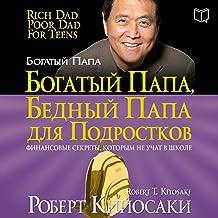 Богатый папа для подростков [Rich Dad Poor Dad for Teens]