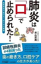 表紙: 肺炎は「口」で止められた! | 米山 武義