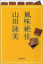 表紙: 風味絶佳 (文春文庫) | 山田 詠美