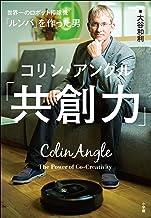 表紙: 「ルンバ」を作った男 コリン・アングル「共創力」 | 大谷和利
