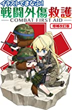表紙: イラストでまなぶ!戦闘外傷救護-COMBAT FIRST AID-増補改訂版 | 照井資規