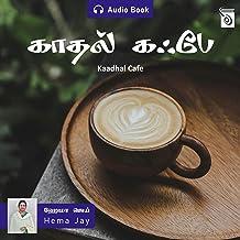 Kaadhal Cafe [Cafe of Love]